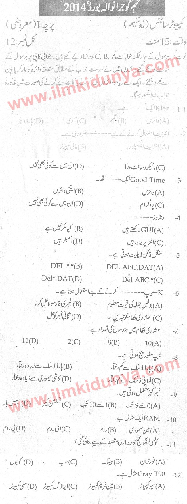 Past Papers 2014 Gujranwala Board 9th Class Computer