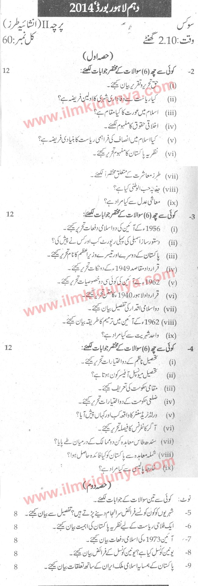 Past Papers 2014 Lahore Board 10th Class Civics Subjective