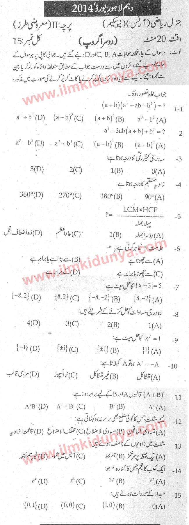 Past Papers 2014 Lahore Board 10th Class General Math