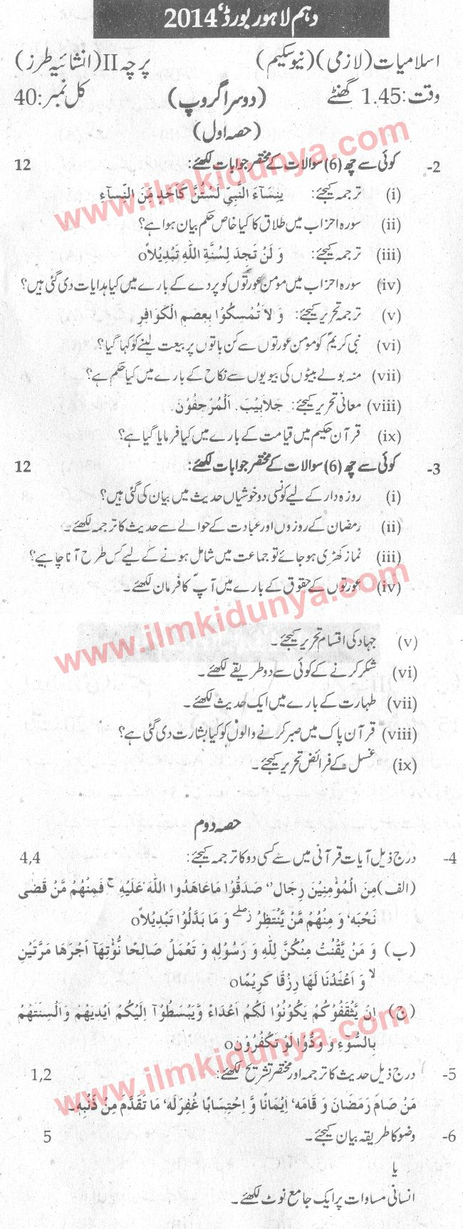 Past Papers 2014 Lahore Board 10th Class Islamiat