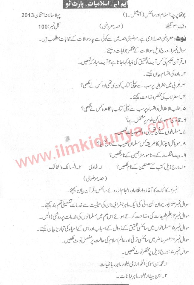 Past Papers 2013 Sargodha University MA Islamiat Part 2