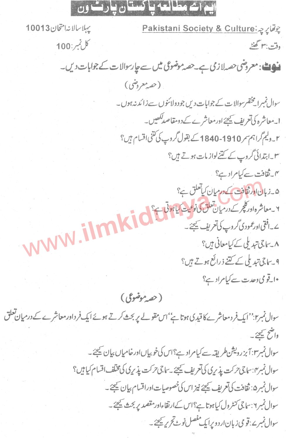 Past Papers 2013 Sargodha University MA Pak Studies Part 1