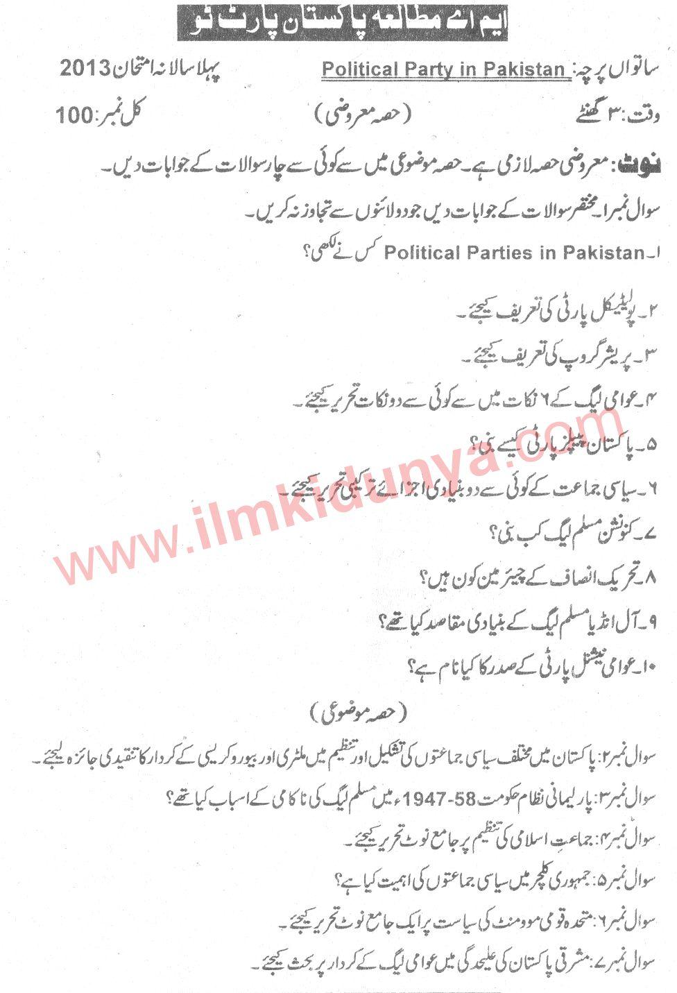 Past Papers 2013 Sargodha University MA Pak Studies Part 2