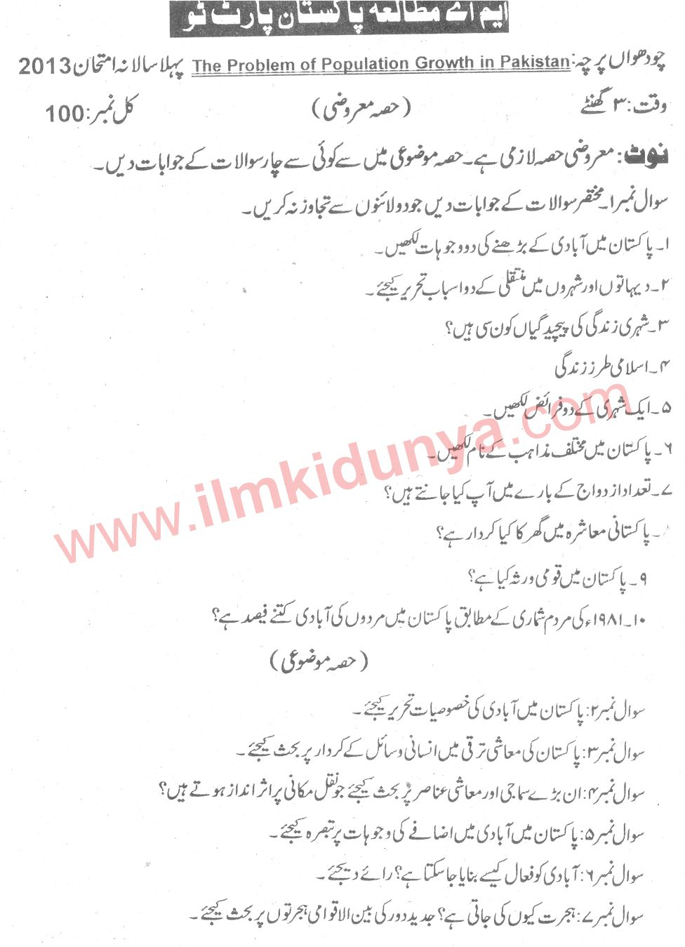 Past Papers 2013 Sargodha University MA Pak Studies Part 2