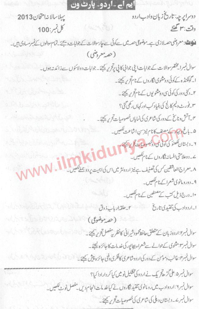Past Papers 2013 Sargodha University MA Urdu Part 1