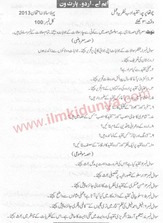 Past Papers 2013 Sargodha University MA Urdu Part 1