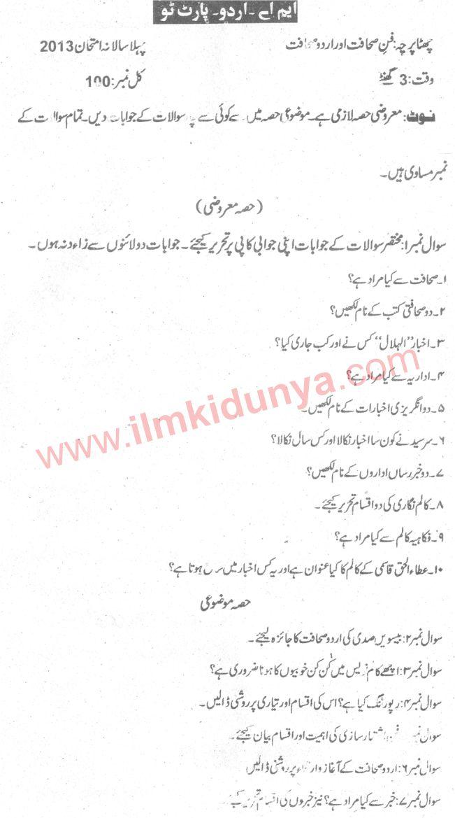 Past Papers 2013 Sargodha University MA Urdu Part 2 Fun