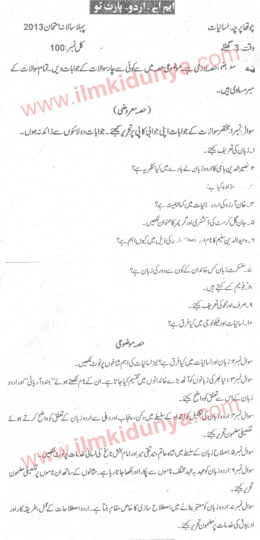 Past Papers 2013 Sargodha University MA Urdu Part 2 Lisanyat
