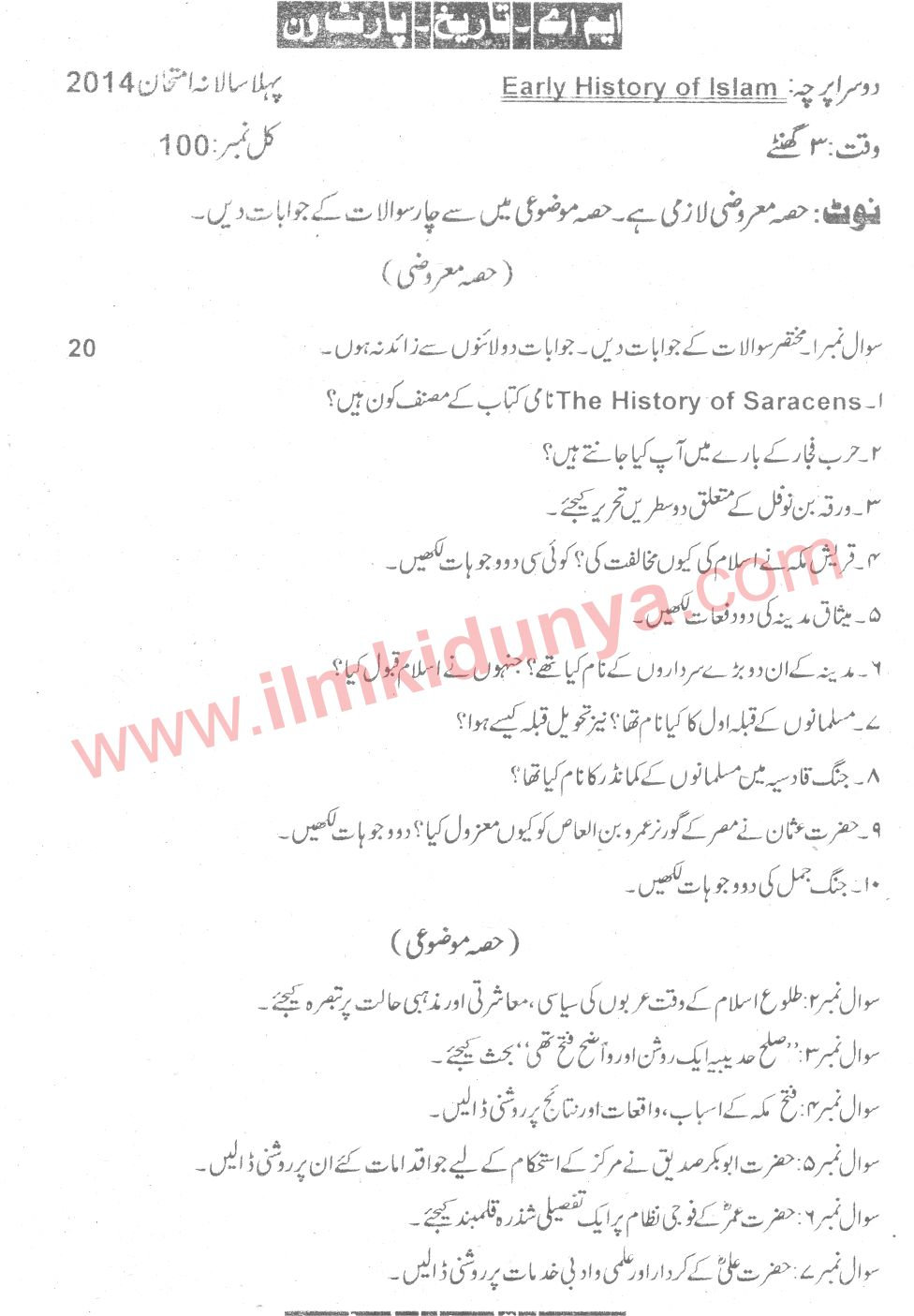Past Papers 2014 Sargodha University MA History Part 1