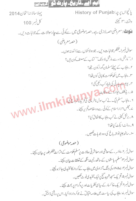 Past Papers 2014 Sargodha University MA History Part 2