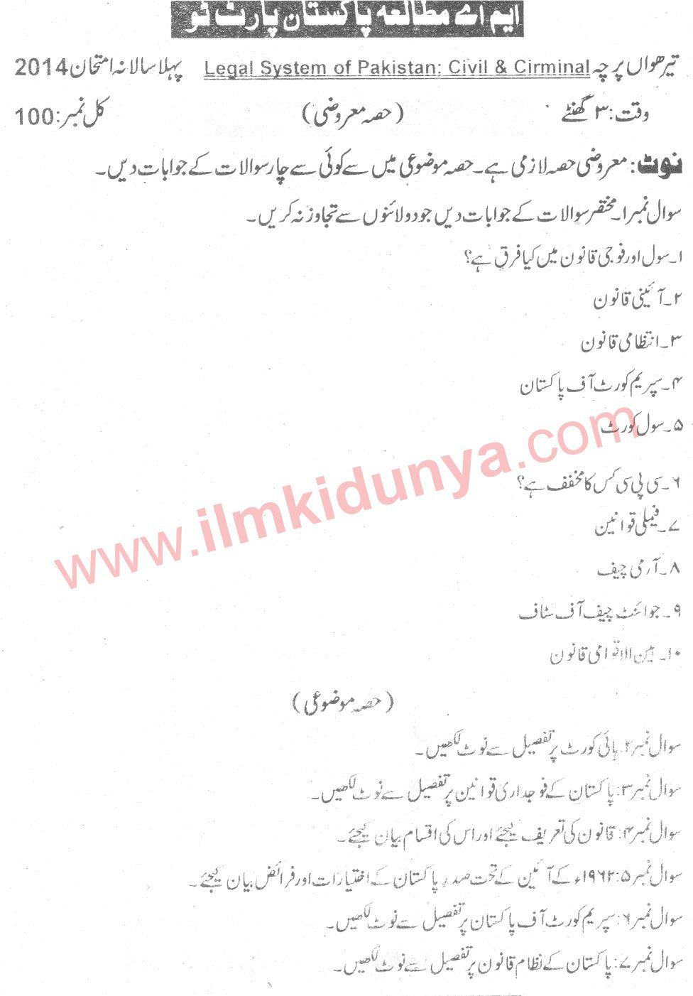 Past Papers 2014 Sargodha University MA Pak Studies Part 2