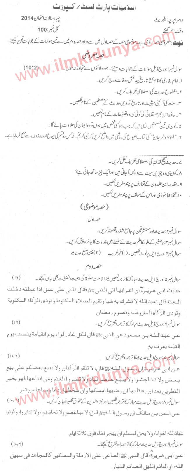 Past Papers 2014 Sargodha University MA Part 1 Islamiat Al