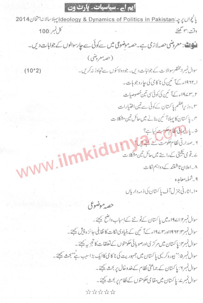 Past Papers 2014 Sargodha University MA Part 1 Political