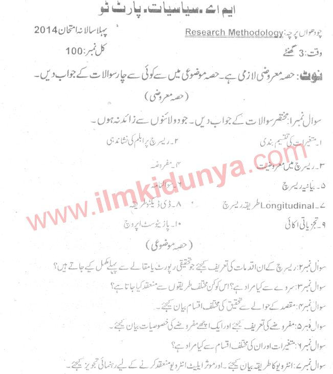 Past Papers 2014 Sargodha University MA Political Science Part 2