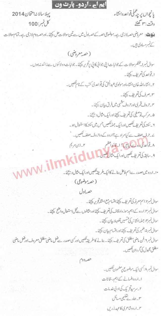 Past Papers 2014 Sargodha University MA Urdu Part 1 Amli
