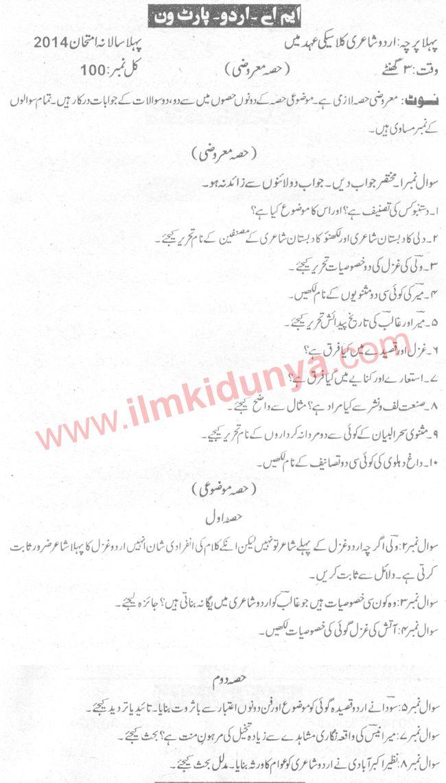 Past Papers 2014 Sargodha University MA Urdu Part 1 Urdu