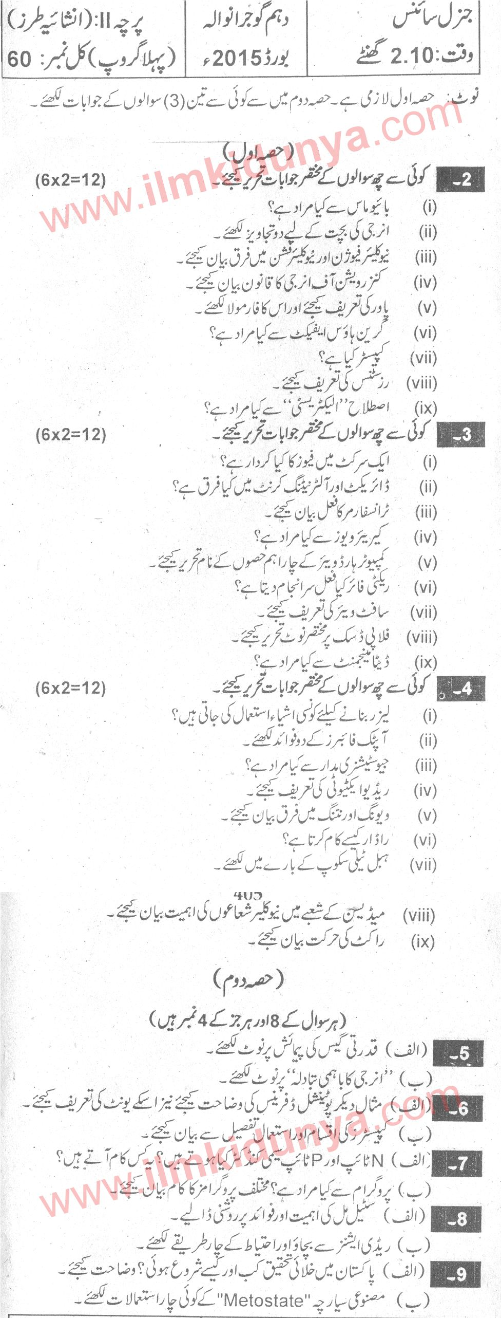Past Papers 2015 Gujranwala Board 10th Class General