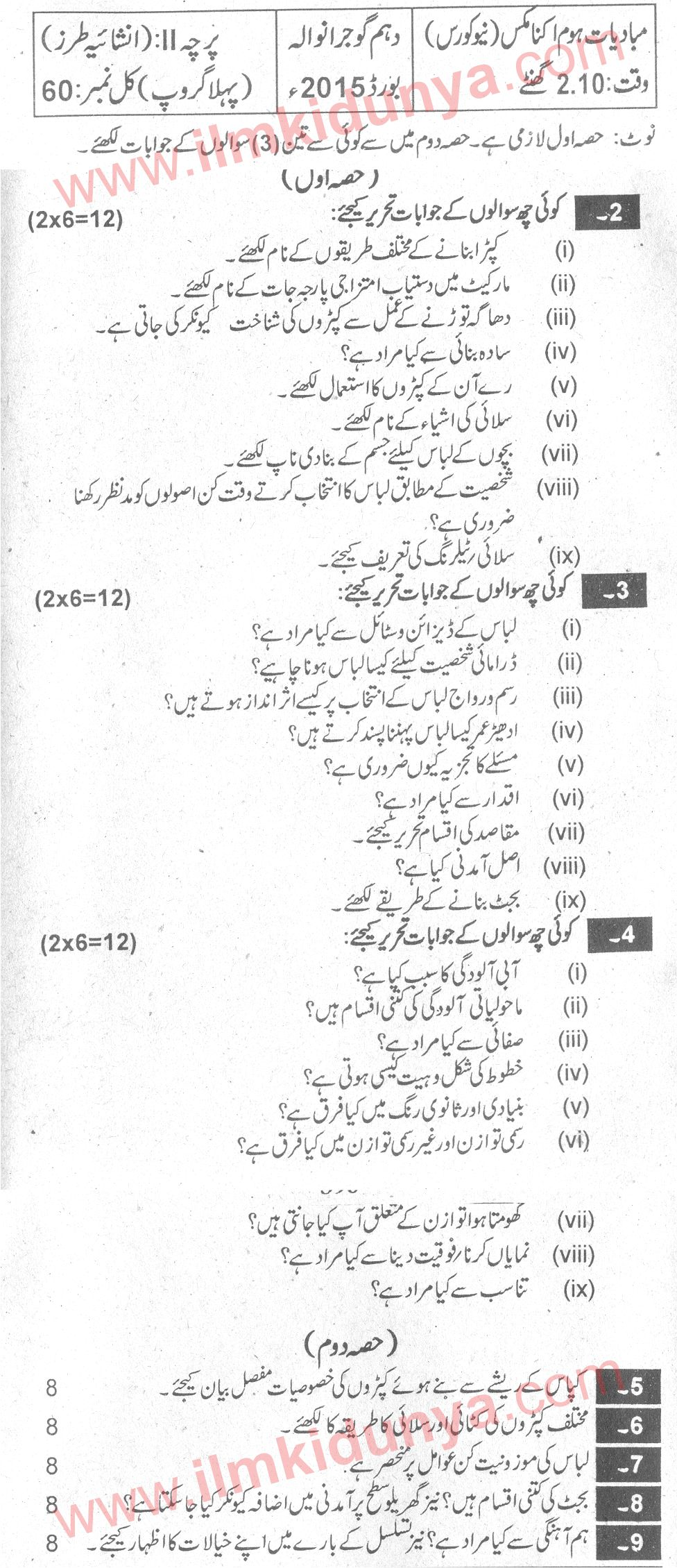 Past Papers 2015 Gujranwala Board 10th Class Home Economics Subjective Group 1 U