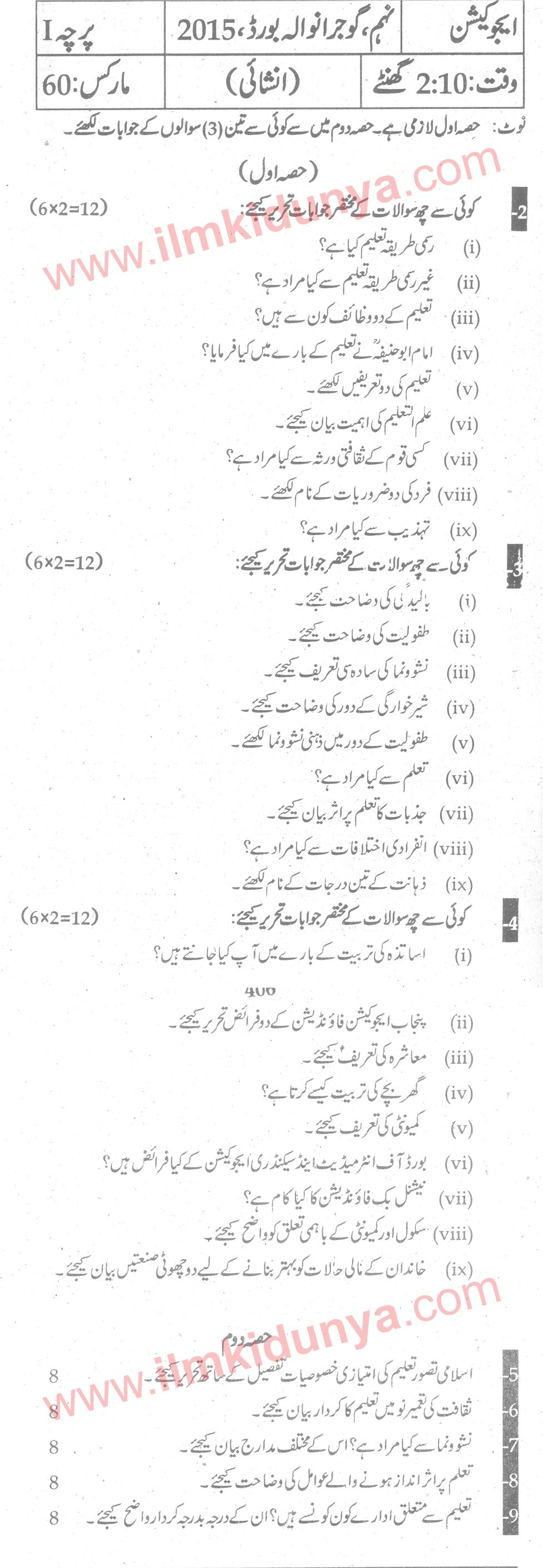 Past Papers 2015 Gujranwala Board 9th Class Education