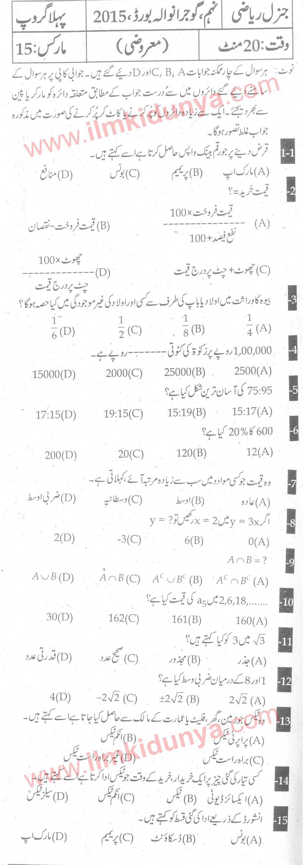 Past Papers 2015 Gujranwala Board 9th Class General Math