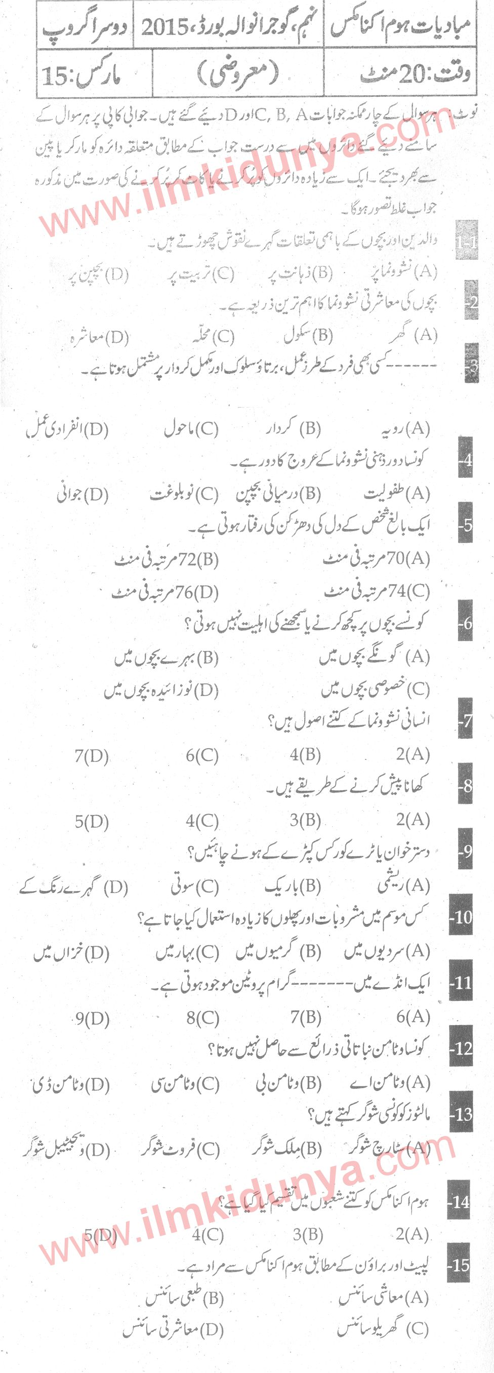 Past Papers 2015 Gujranwala Board 9th Class Home Economics