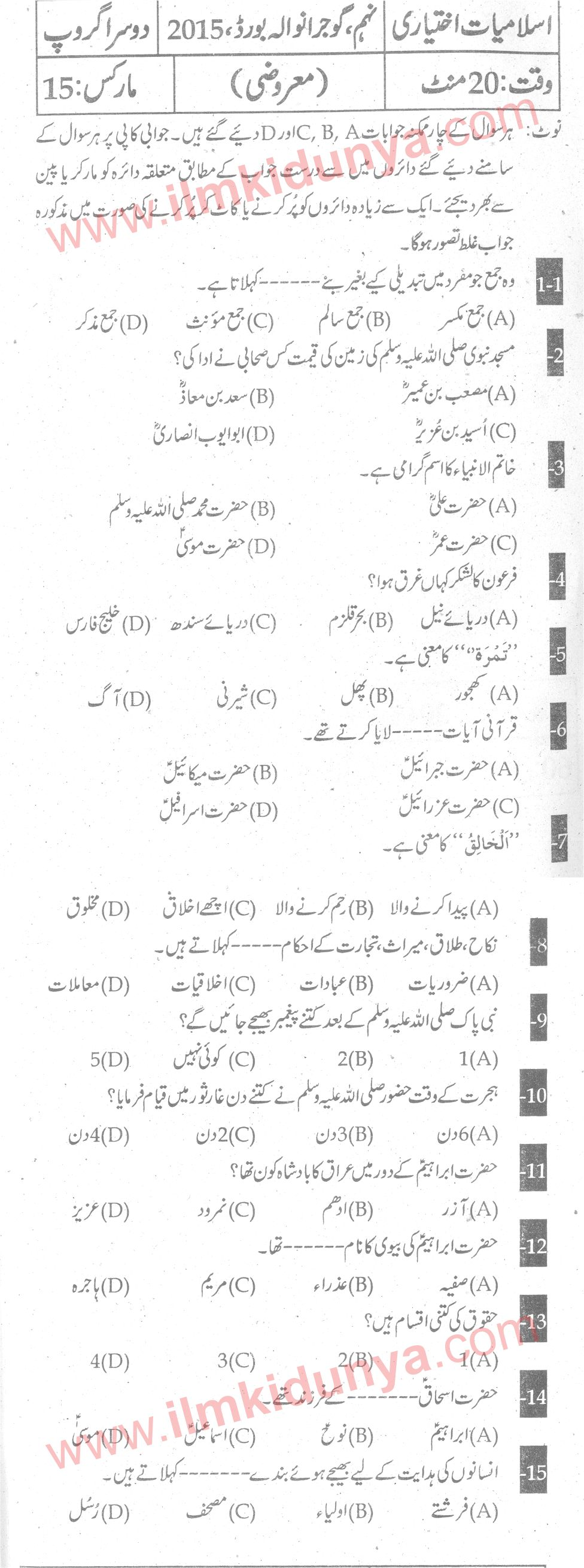 Past Papers 2015 Gujranwala Board 9th Class Islamiat