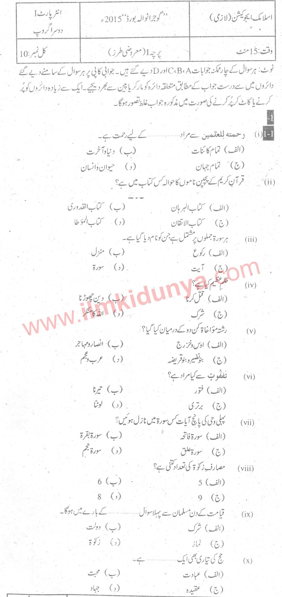 Past Papers 2015 Gujranwala Board Inter Part 1 Islamiat