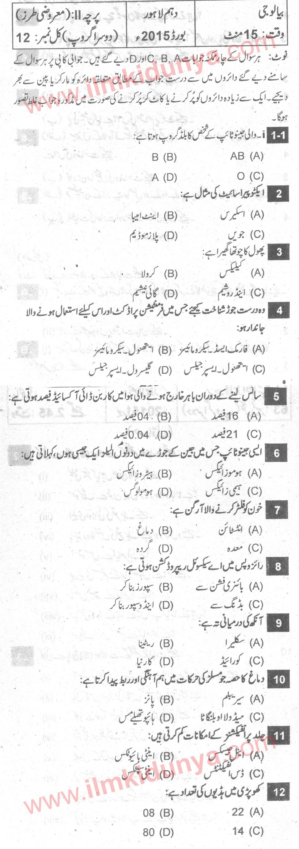 Past Papers 2015 Lahore Board 10th Class Biology Objective