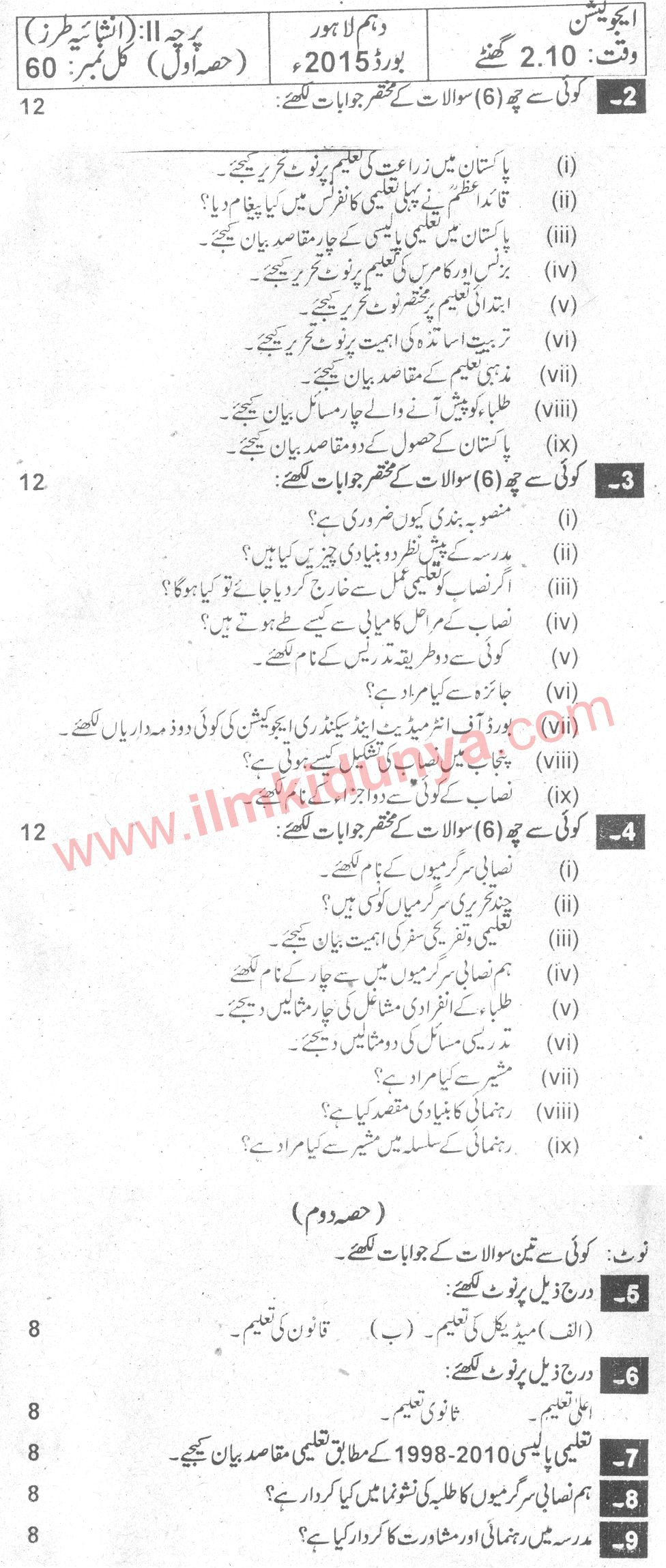 Past Papers 2015 Lahore Board 10th Class Education