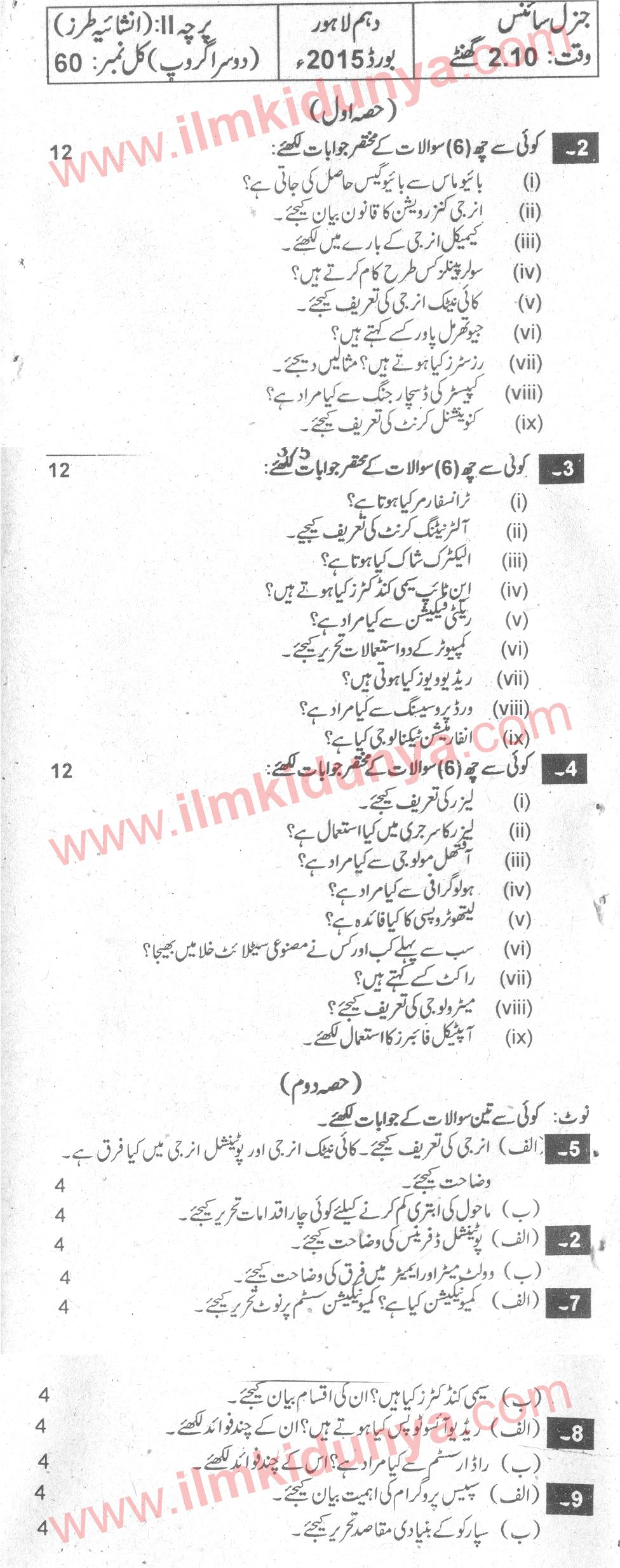 Past Papers 2015 Lahore Board 10th Class General Science
