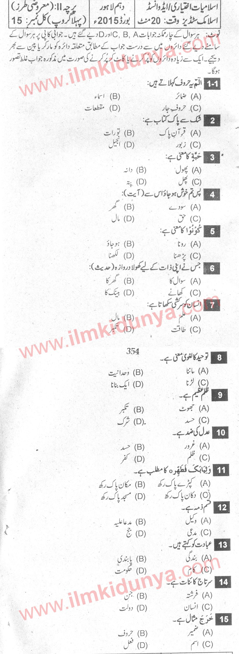 Past Papers 2015 Lahore Board 10th Class Islamiat Elective
