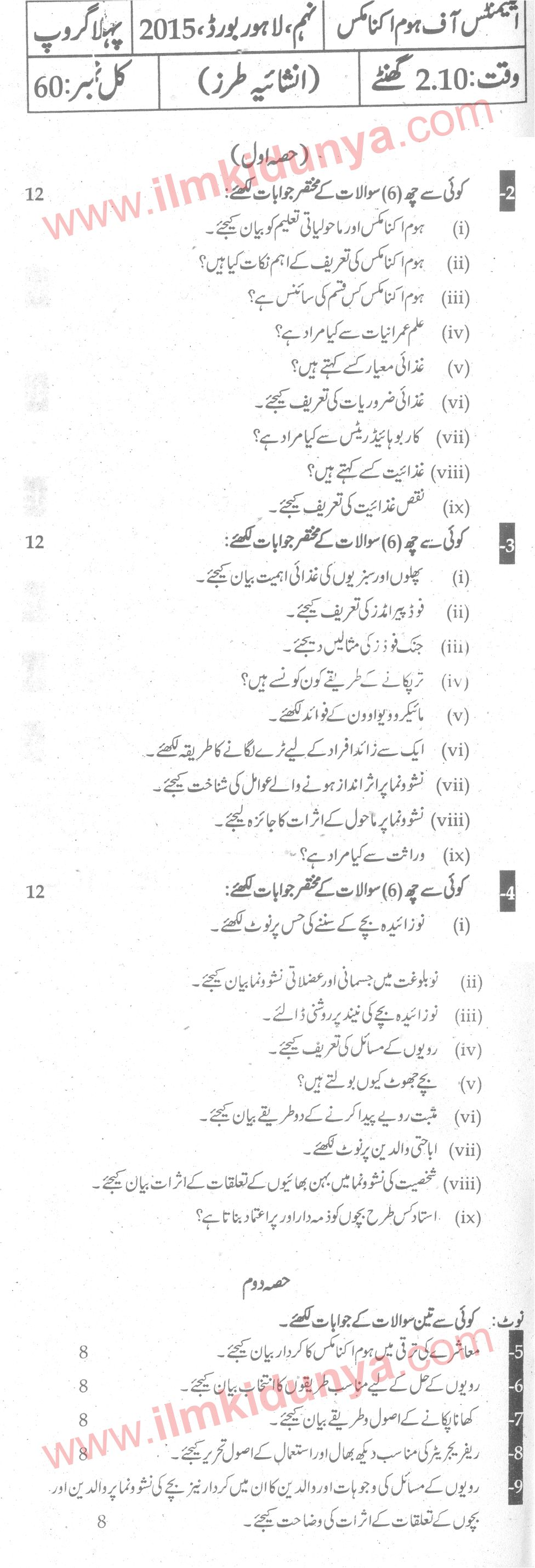 Past Papers 2015 Lahore Board 9th Class Home Economics
