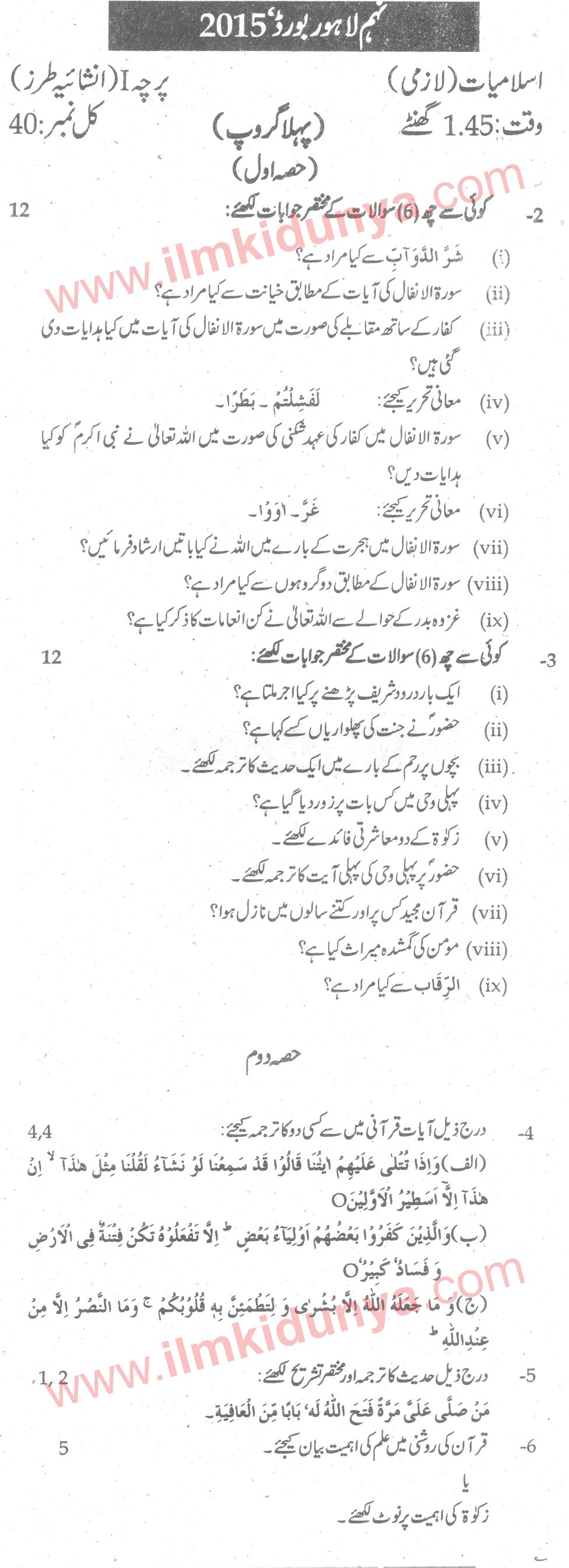 Past Papers 2015 Lahore Board 9th Class Islamiat