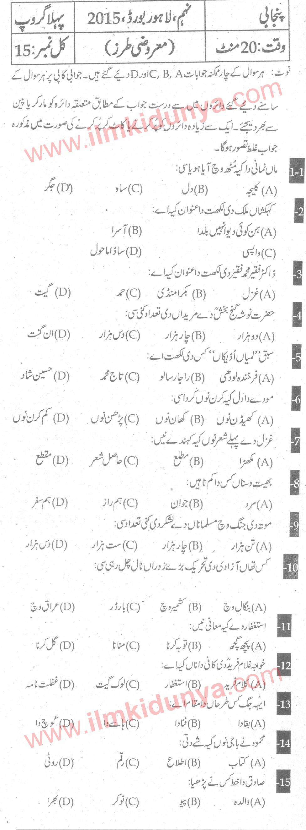 Past Papers 2015 Lahore Board 9th Class Punjabi Objective