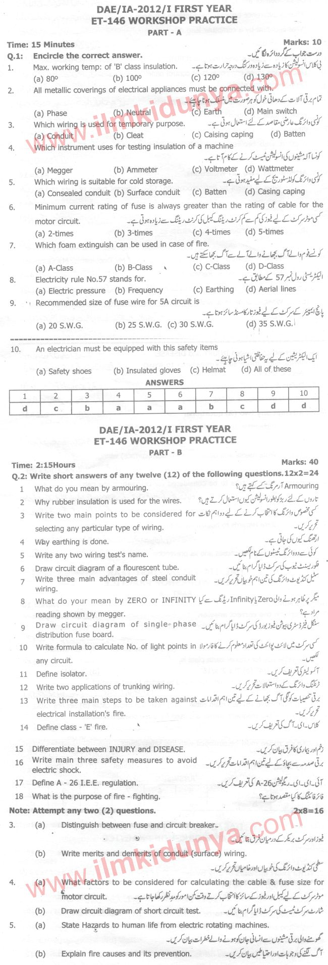 DAE IA 2012 Past Papers Electrical 1st Year ET 146