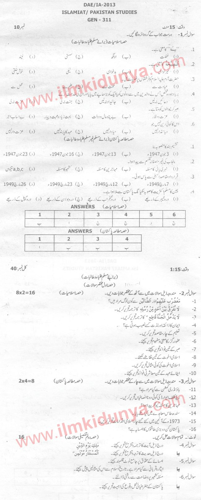DAE IA 2013 Past Papers Civil 3rd Year Gen 311 Islamiat