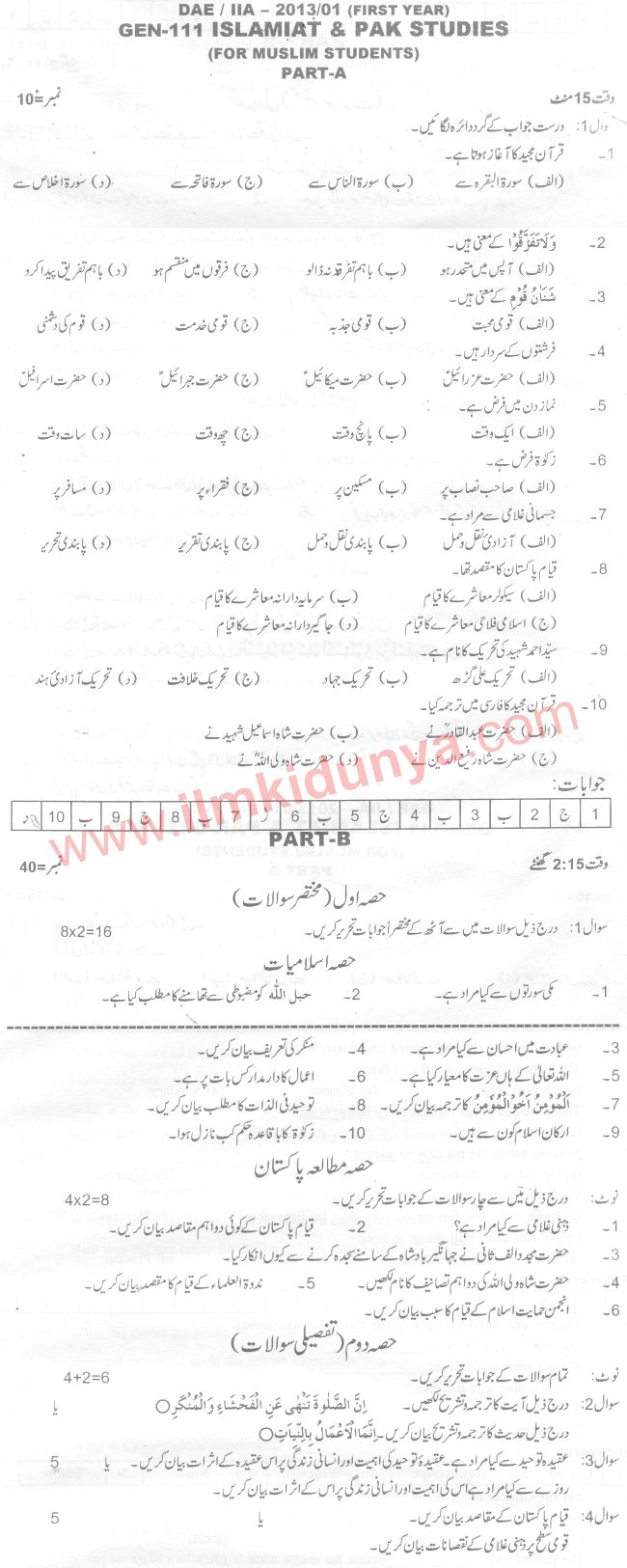 DAE IIA 2013 Past Papers Civil 1st Year Islamiat and