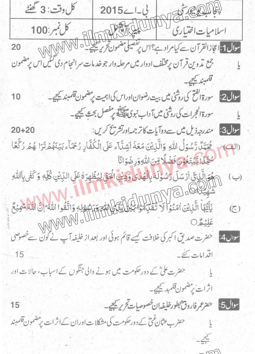 Past Paper Punjab University 2015 BA Islamiyat Elective