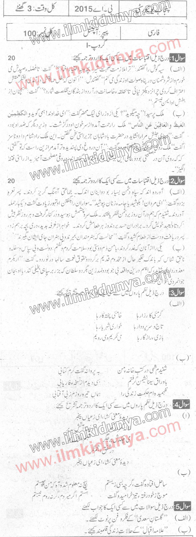 Past Paper Punjab University 2015 BA Persian Optional Group 1