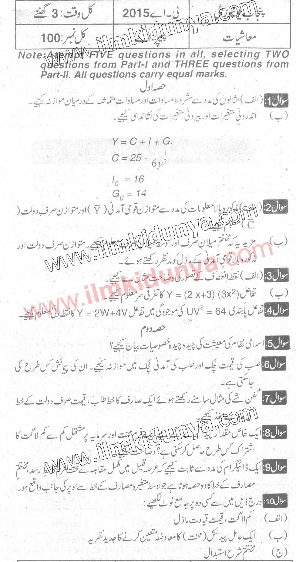 Past Paper Punjab University BSc Economics 2015 Paper A