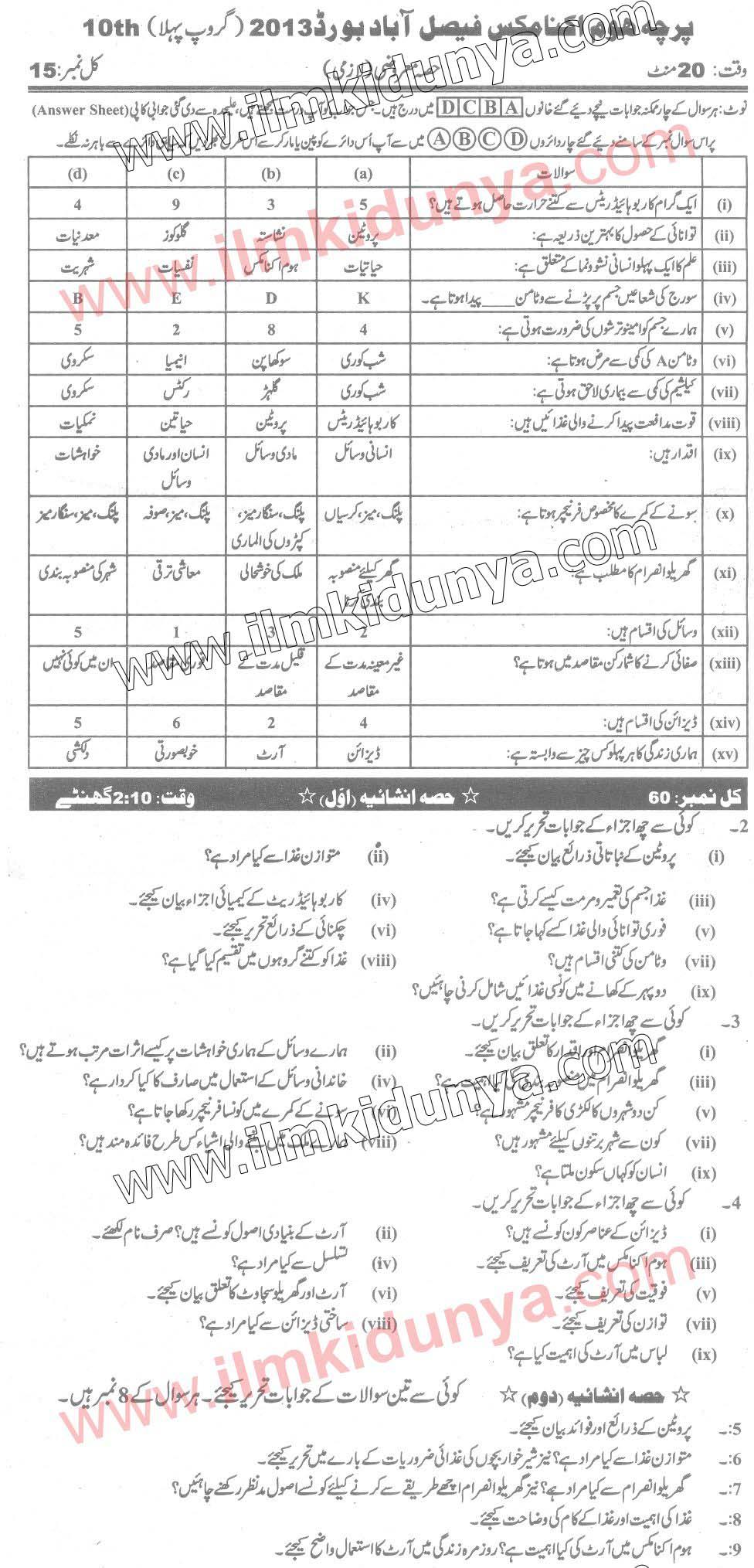 Past Papers Of 10th Class Faisalabad Board Urdu Medium