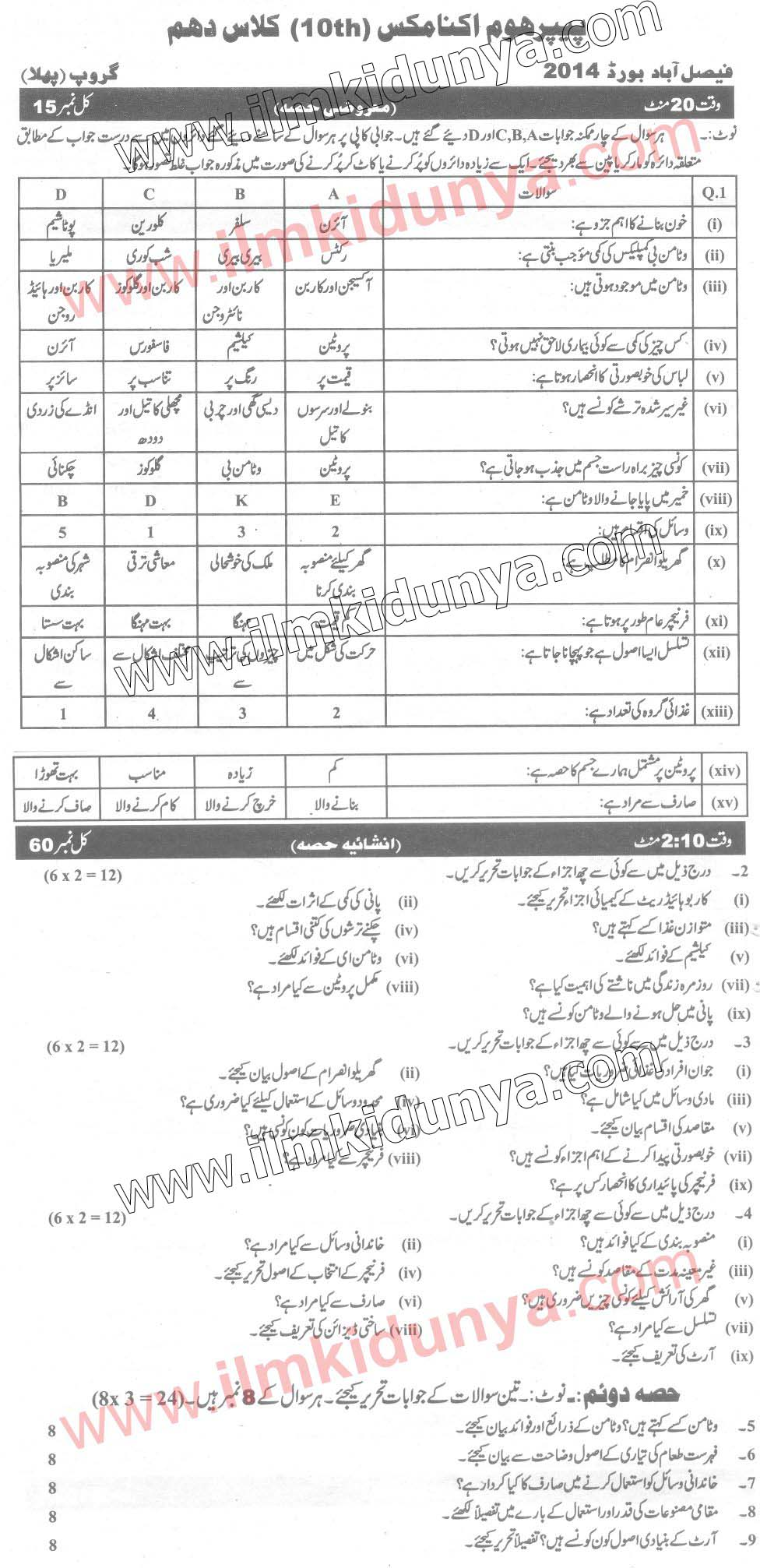Past Papers 2014 Faisalabad Board 10th Class Home