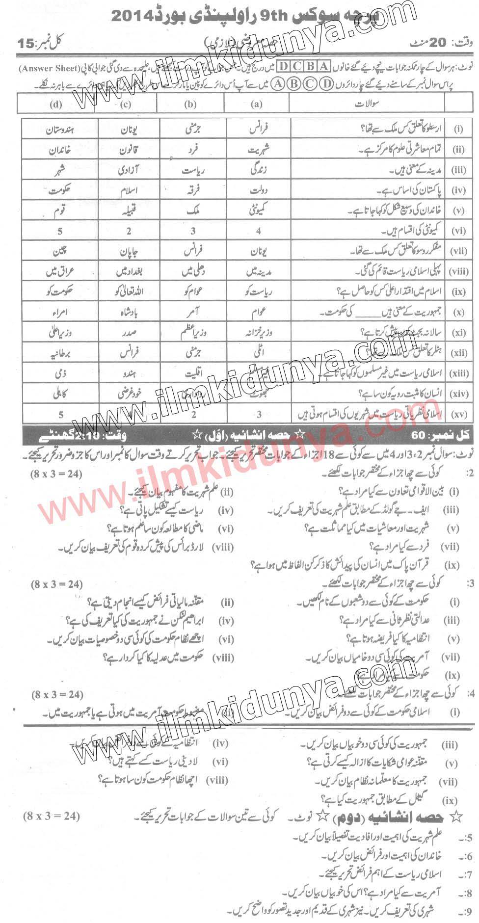 Past Papers 2014 Rawalpindi Board 9th Class Civics Urdu