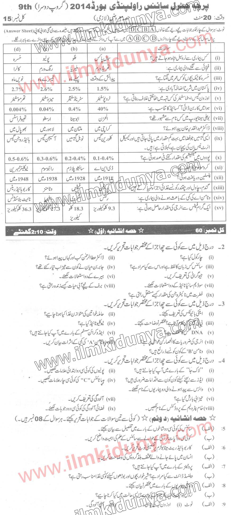 Past Papers 2014 Rawalpindi Board 9th Class General