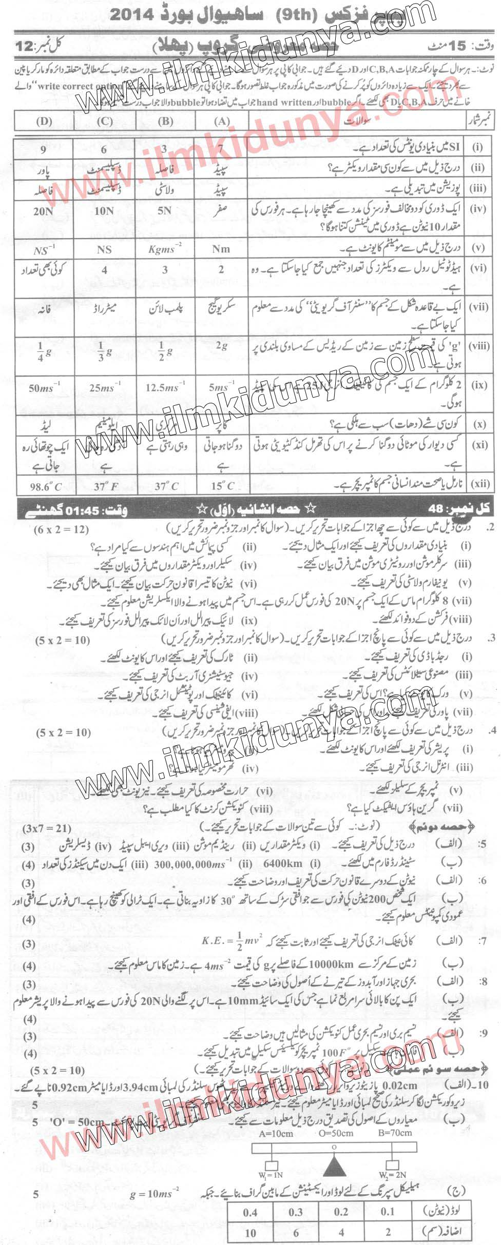 Past Papers 2014 Sahiwal Board 9th Class Physics Group 1