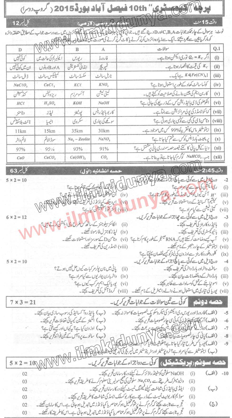 Past Papers 2015 Faisalabad Board 10th Class Chemistry