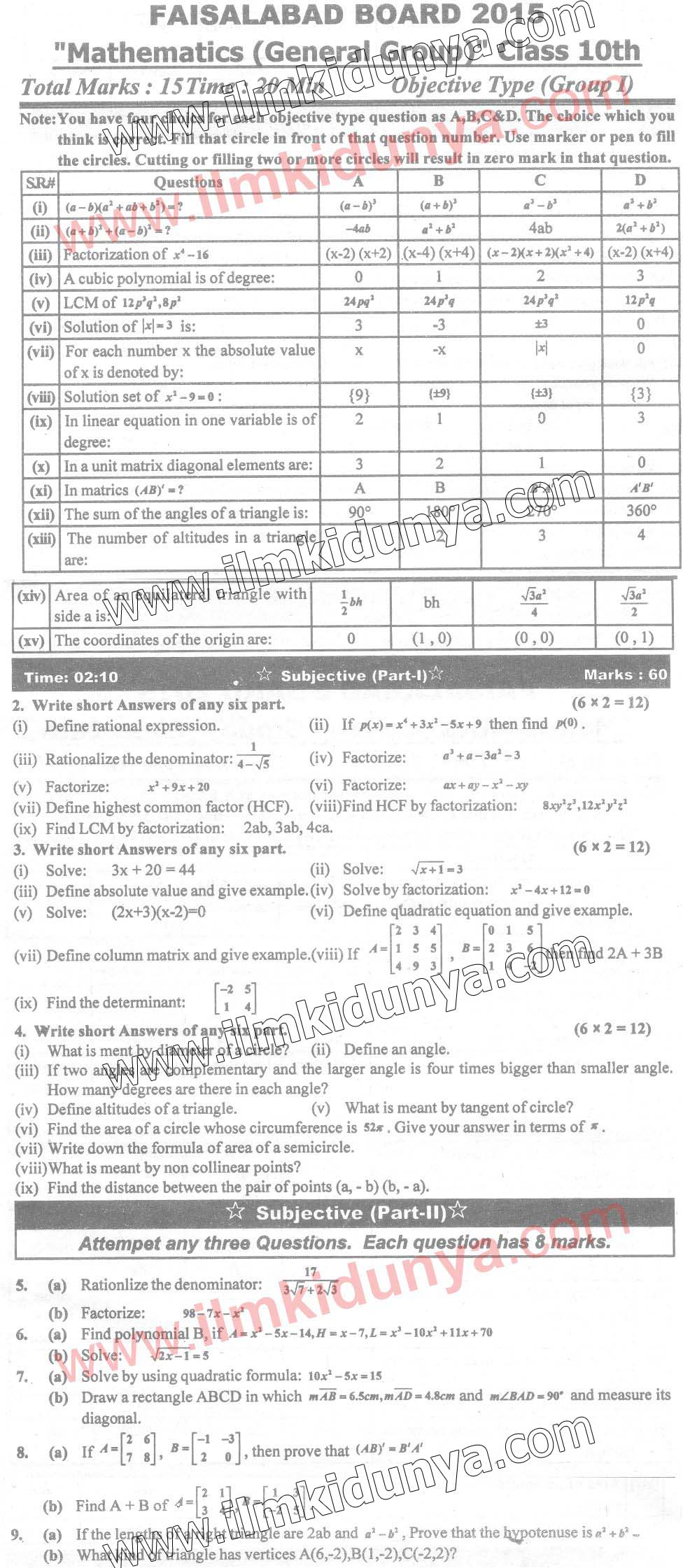 Past Papers 2015 Faisalabad Board 10th Class General Math