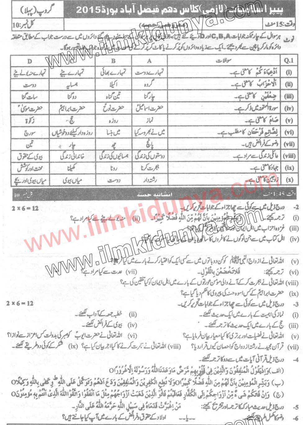 Past Papers 2015 Faisalabad Board 10th Class Islamiat