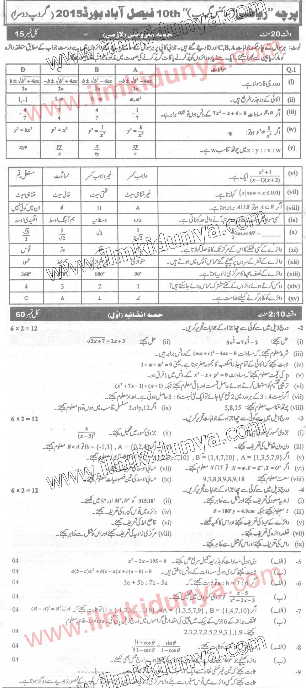 Past Papers 2015 Faisalabad Board 10th Class Mathematics