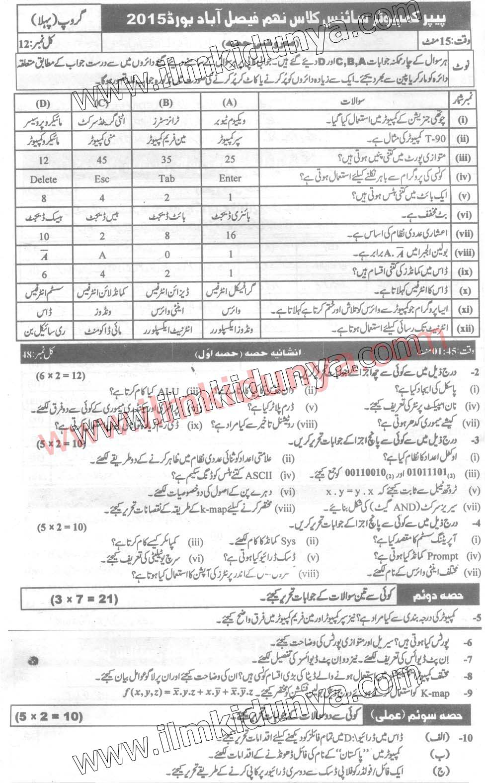 Past Papers 2015 Faisalabad Board 9th Class Computer